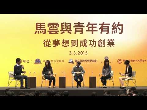 Jack Ma's Conversation with Students from the National Taiwan University