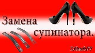 Ремонт обуви. Замена супинатора.(В этом видео уроке вы научитесь качественно менять супинаторы в обуви!, 2013-04-21T21:30:52.000Z)