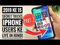 15 iPhone secret tricks in 2019 in Hindi Part 2