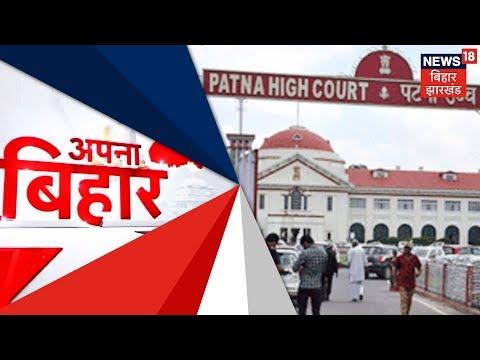 बिहार की ताजा खबरें | Apna Bihar | March 15, 2019