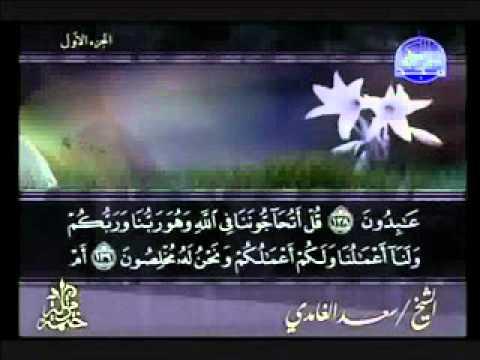 سورة البقرة كاملة الشيخ سعد الغامدي