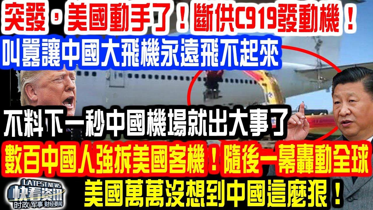 突發,美國動手了!斷供C919發動機!叫囂讓中國大飛機永遠飛不起來!不料下一秒中國機場就出大事了!數百中國人強拆美國客機!隨後一幕轟動全球!美國萬萬沒想到中國這麼狠!