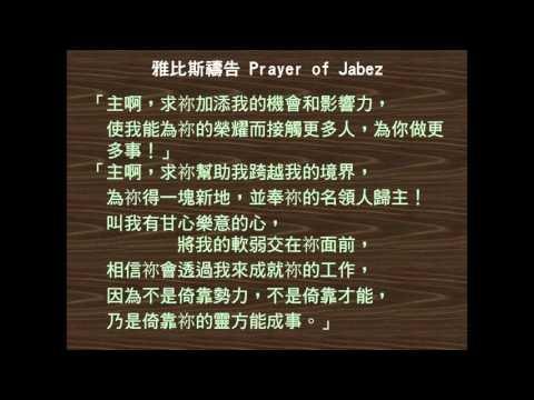 雅比斯的禱告 | Doovi