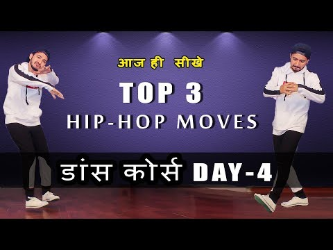 Dance Course  डांस कोर्स  Day 4  Top 3 Hip Hop Dance Moves  सीखिए डान्स for beginners