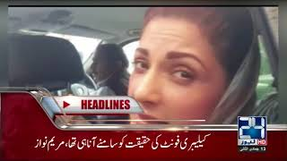 News Headlines | 4:00 PM | 2 March 2018 | 24 News HD