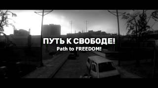 Garry's Mod Сериал - ПУТЬ К СВОБОДЕ! (Эпизод 1)