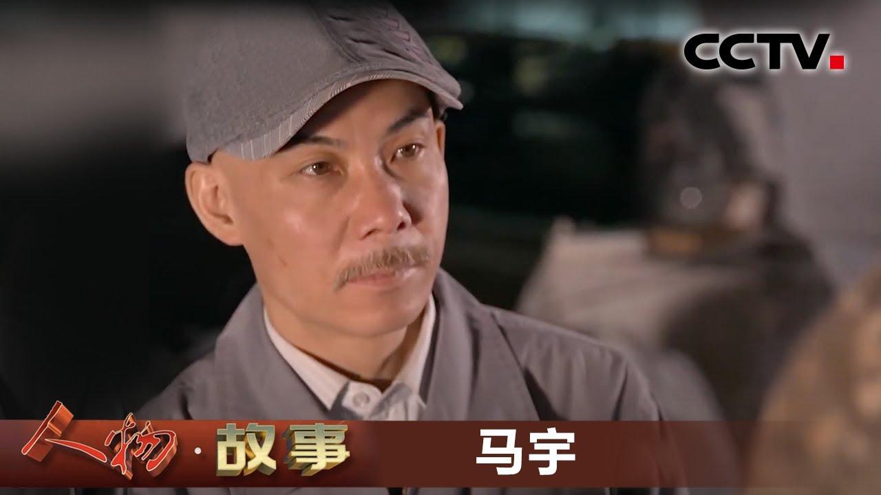《人物·故事》 20200706 牢记初心使命·马宇| CCTV科教