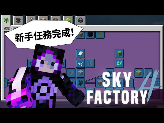 Minecraft 模組包生存 - 天空工廠4 #9 完成第一面成就 這就是引導任務吧!!!