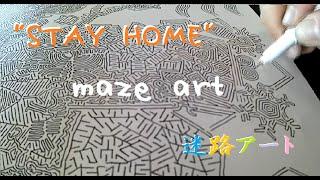 Maze art 迷路アート「無迷」