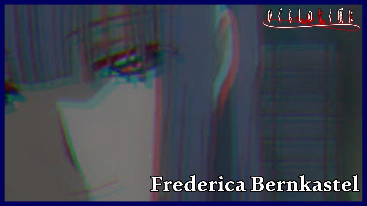 の なく 頃 に フレデリカ ひぐらし