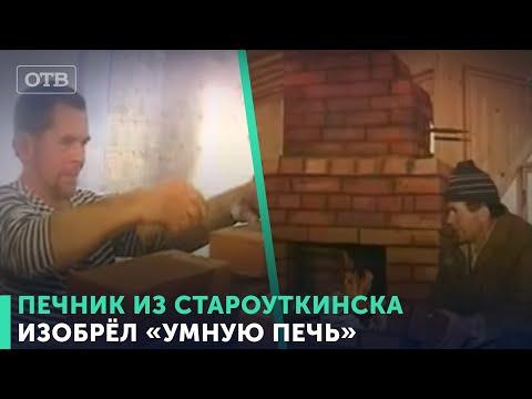 видео: Печник из Староуткинска изобрёл «умную печь»