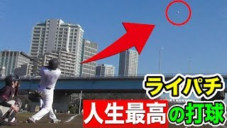 ライパチが人生初の超打球!センター1歩も動かず特大ホームラン! thumbnail