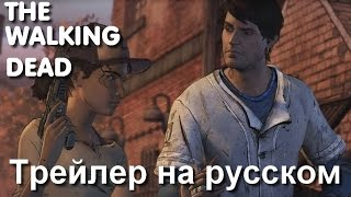 THE WALKING DEAD : THE GAME SEASON 3 - ПЕРЕВОД ТРЕЙЛЕРА