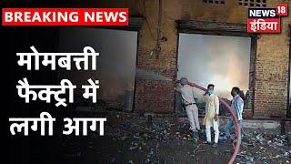 UP के Ghaziabad के Candle फैक्ट्री में लगी आग, घटना में 7 मजदूरों की मौत और 4 घायल | News18 India