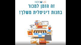 זה הזמן להקים ולמכור בחנות דיגיטלית לעסק שלך!