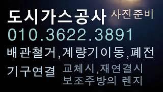 조남동도시가스공사 업체 배관설비 시흥 설치철거 미터기이…