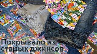 Как сшить покрывало из старых джинсов