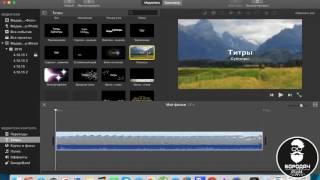 Уроки iMovie как убрать черные полосы в вертикальном видео   removing black bars in vertical video