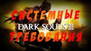 Системные требования Dark Souls 3