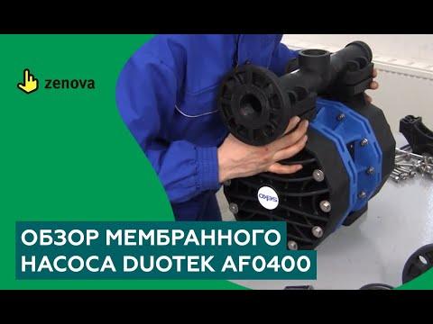 Видеоразбор насоса Duotek AF0400