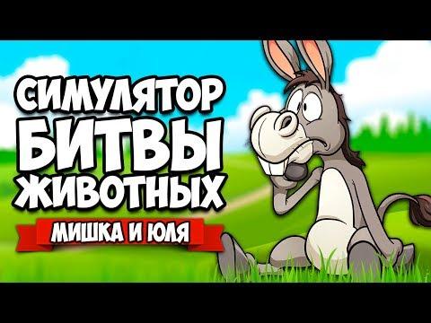 Tower Conquest / Battle Simulatorиз YouTube · Длительность: 18 мин7 с