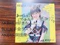 AKB48#好きなんだ大握手会 AKB48岡田奈々握手会レポ【2017年9月9日:イ…