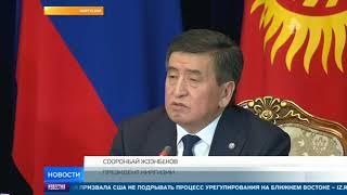 Президент Киргизии подарил Путину орловского скакуна и щенка породы тайган