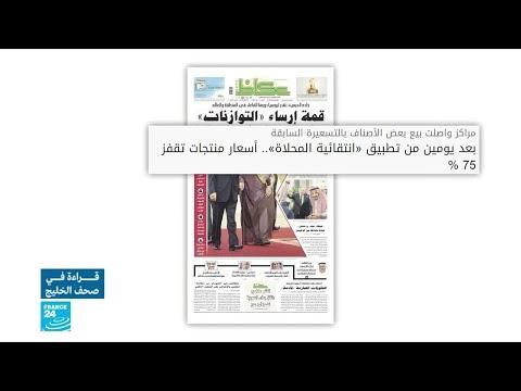 أسعار المنتجات في السعودية تقفز 75% بعد تطبيق الضريبة الانتقائية  - 13:00-2019 / 12 / 4
