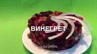 салат Винегрет рецепт, постный салат