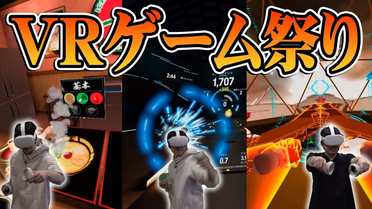 【Oculus Quest 2】 全力でVRを楽しむ声優 花江夏樹