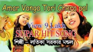 আমার ভাঙ্গা তরী ছেড়া পাল - Amar Vanga Tori Chera Pal lotika sarkar supar  hit song