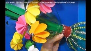 Как Сделать Подарок Маме Учителю своими руками.Поделки Своими Руками Для Дома. Ваза Подставка Цветы