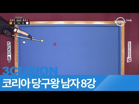 [당구-Billiard] 3 Cushion_Dong-Hyun Kim v Joon-Soo Hwang_the King of Korea Billiard_3R_QF #2_Full_1