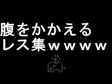 コメ付き】腹をかかえるレス集【...