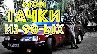 Я снимал обзоры авто в 90-ых?! Факт.
