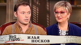 Илья Носков. Мой герой @Центральное Телевидение