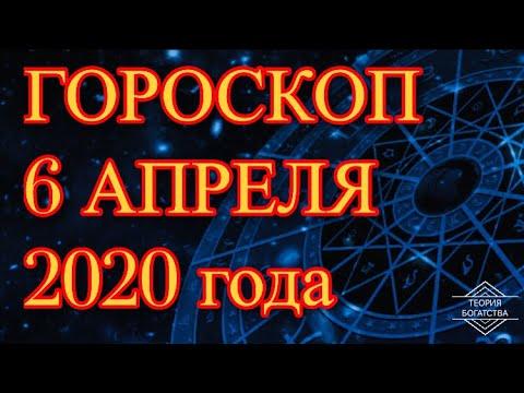 ГОРОСКОП на 6 апреля 2020 года ДЛЯ ВСЕХ ЗНАКОВ ЗОДИАКА