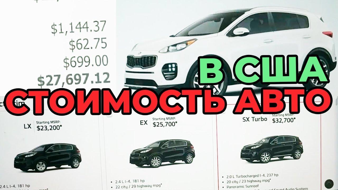 Сколько Стоит Автомобиль в Сша? Кредит на Машину в Америке