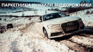 Унижение От Audi A6 И Jeep Rubicon - Рубилово Против 40 Кроссоверов. Паркетники Унизили Внедорожники