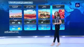 النشرة الجوية الأردنية من رؤيا 30-10-2018
