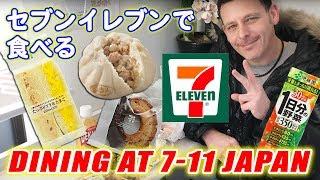 外国人から見た日本のコンビニ スティーブおすすめのセブンイレブン食 豚まん&サンドイッチ&ドーナツ 7-11 Part 2 Steve