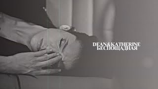 Dean&Katherine| Беспощадная