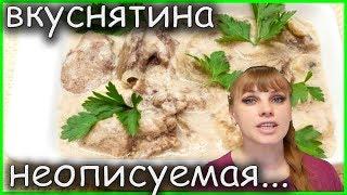 ВКУСНЯТИНА НЕОПИСУЕМАЯ!!! Печень куриная с шампиньонами!!!