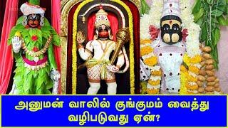 அனுமன் வாலில் குங்குமம் வைத்து வழிபடுவது ஏன்?? | | Britain Tamil Bhakthi | Ram Ram