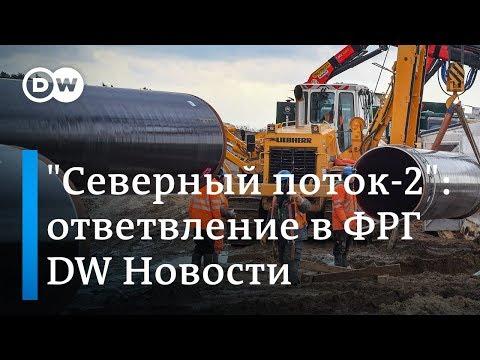 Смотреть Немцы уже строят ответвление от Северного потока - 2. DW Новости (28.02.2019) онлайн