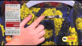 Shop & Show (Одежда). 001878318 Жакет Цветочная Ночь