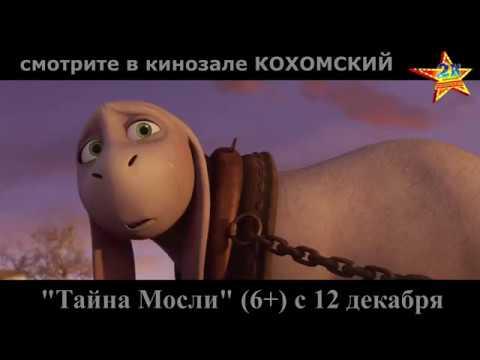 """М/ф """"Тайна Мосли"""" (6+) в кинозале КОХОМСКИЙ с 12 декабря"""