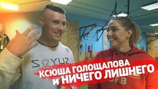 Ксюша Голощапова и «Ничего лишнего» | Обзор кроссфит студии Санкт-Петербург