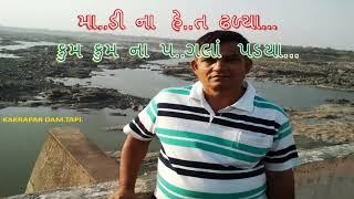 Kum Kum Na Pagla Paadya(GUJARATI)....Karaoke....કુમ કુમ ના પગલાં