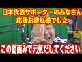 【この顔で海外いけんのかよ】FIFA協会公認サポーターが!【ロシアワールドカップ2018】日本サポーターのみなさんお疲れ様でした!日本負けてしまったので罰ゲームの巻